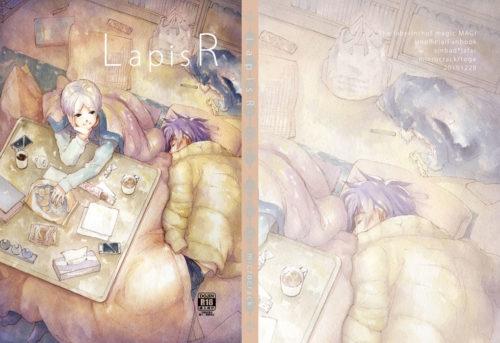 Lapis R 表紙